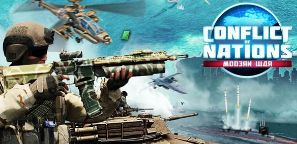 Conflict Of Nations gratis mmorpg